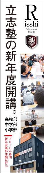 立志塾の新年度開講。