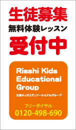 ただいまの無料体験レッスン<br>