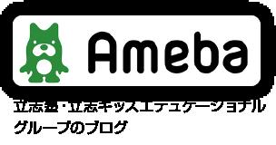 立志塾・立志キッズエデュケーショナルグループのブログ