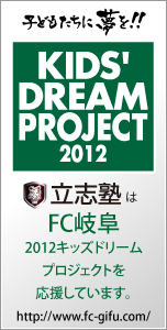 立志塾はFC岐阜2012キッズドリームプロジェクトを応援しています。