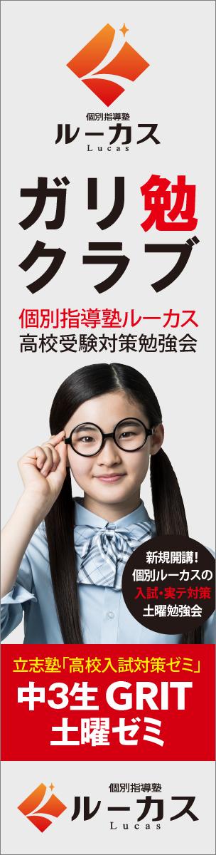 個別コース高校受験対策勉強会「ガリ勉クラブ」
