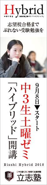 中3受験対策ゼミ「ハイブリッド」