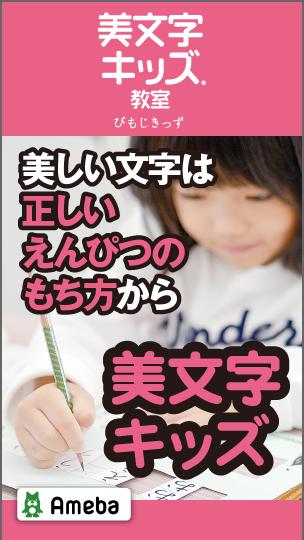 美文字キッズ教室ブログ