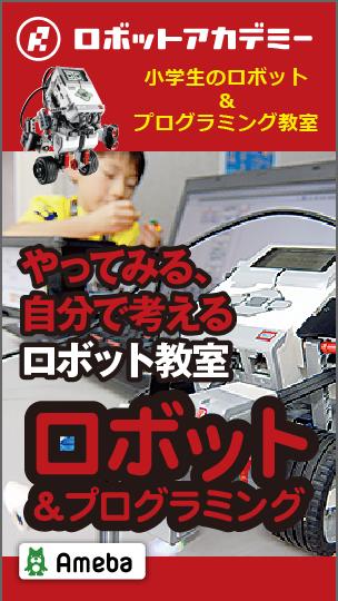 ロボットアカデミーブログ