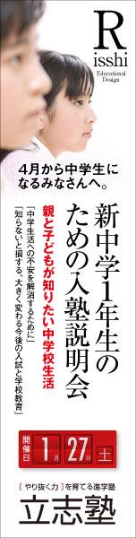 新中学1年生の<br> ための入塾説明会
