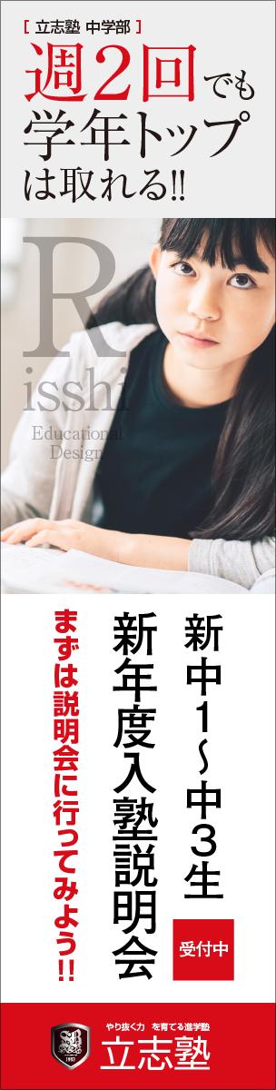 立志塾中学部学びスタイル説明会
