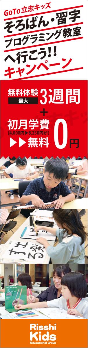 GoTo立志キッズ「そろばん・習字「・プログラミング教室へ行こう!!」キャンペーン