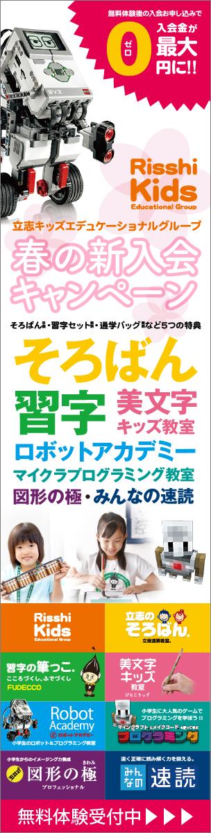 立志キッズ「春の新入会キャンペーン」