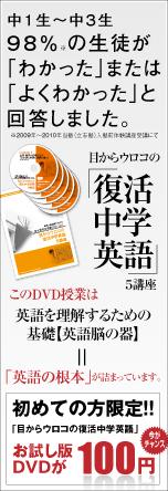 初めての方限定「目からウロコの復活中学英語」サンプルDVD 100円