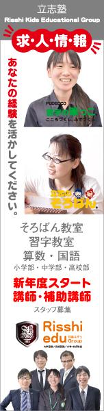 「立志塾・立志キッズ求人情報」