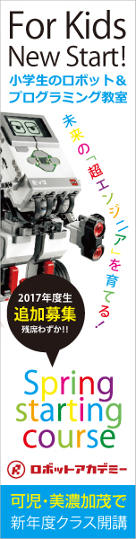 「立志ロボットアカデミー」