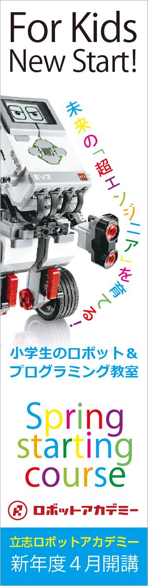 ロボットアカデミー新年度開講