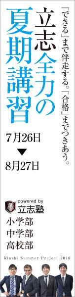 「立志塾の夏期講習会」