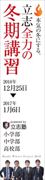 立志塾冬期講習会<br>